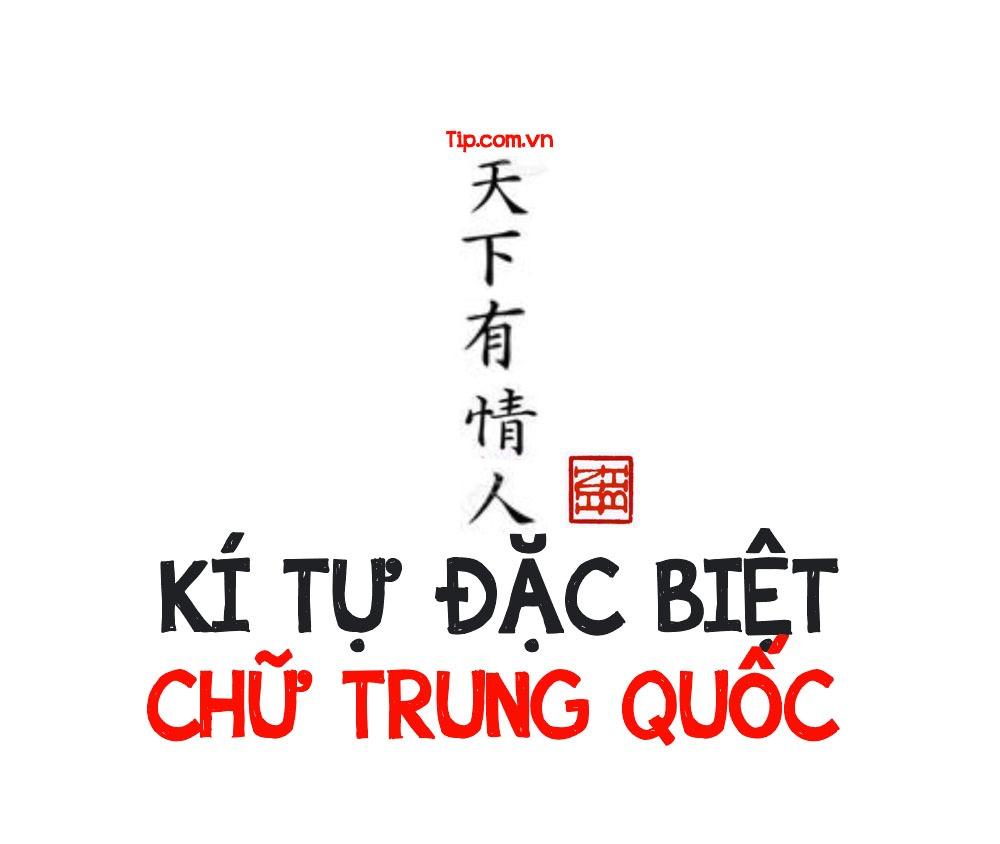 #2021 Kí tự đặc biệt chữ Trung Quốc